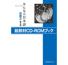 3A Corporation - MINNA NO NIHONGO SHOKYU [2ND ED.] VOL. 2 EKYOZAI CD-ROM BOOK