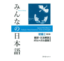 3A Corporation - MINNA NO NIHONGO SHOKYU (1) [2ND ED.] TRANSLATION & GRAMMATICAL NOTES PORTUGUESE VER.