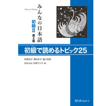 3A Corporation - MINNA NO NIHONGO SHOKYU (2) [2ND ED.] 25 TOPICS FOR BEGINNERS