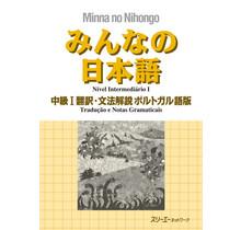 3A Corporation - MINNA NO NIHONGO CHUKYU (1)/ PORTUGUESE TRANSLATION & GRAMMATICAL NOTE