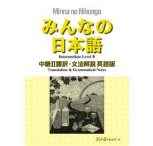 3A Corporation - MINNA NO NIHONGO CHUKYU (2)/ ENGLISH TRANSLATION & GRAMMATICAL NOTE -