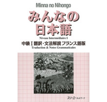 3A Corporation - MINNA NO NIHONGO CHUKYU (1)/ FRENCH TRANSLATION & GRAMMATICAL NOTE -