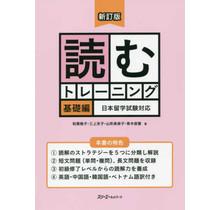 SHINTEIBAN YOMU TRAINING/ BASIC