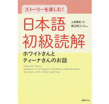 *ENJOY THE STORY! BEGINNER LEVEL JAPANESE READING COMPREHENSION THE STORY OF MR. WHITE AND TINA