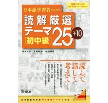 NIHONGO GAKUSHUSHA NO  TAME NO DOKKAI GENSEN THEME 25+10 SHOCHUKYU