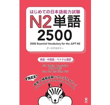 ASK - 2500 ESSENTIAL VOCABULARY FOR THE JLPT N2