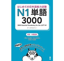 ASK - 3000 ESSENTIAL VOCABULARY FOR THE JLPT N1