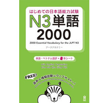 ASK - 2000 VOCABULARY FOR THE JLPT N3