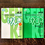JAPAN TIMES Copy of GENKI (2) 3RD EDITION TEXTBOOK -SET  AN INTEGRATED COURSE IN ELEMENTARY JAPANESE