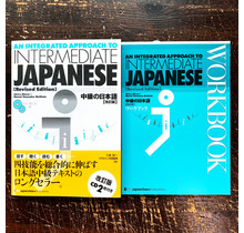 *SET* CHUKYU NO NIHONGO - INTEGRATED APPROACH TO INTERMEDIATE JAPANESE  W CD - TEXTBOOK, WORKBOOK