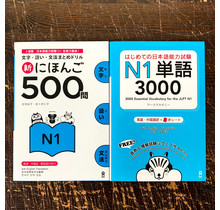 *SET* SHIN NIHONGO 500-MON N1 & 3000 ESSENTIAL VOCABULARY