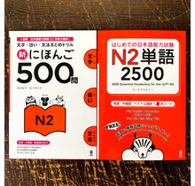 *SET* SHIN NIHONGO 500-MON N2 & 2500 ESSENTIAL VOCABULARY