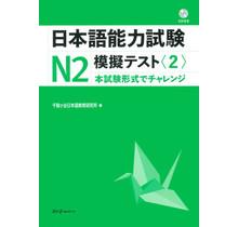 3A Corporation - JLPT MOGI TEST N2 (2) W/CD