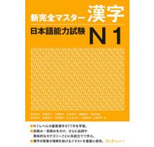 3A Corporation - NEW KANZEN MASTER JLPT N1 KANJI