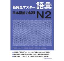 3A Corporation - NEW KANZEN MASTER JLPT N2 GOI