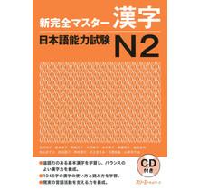 3A Corporation - NEW KANZEN MASTER JLPT N2 KANJI W/CD