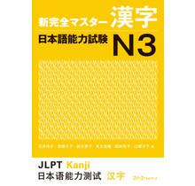 3A Corporation - NEW KANZEN MASTER KANJI N3