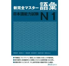 3A Corporation - NEW KANZEN MASTER JLPT N1 GOI