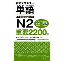 3A Corporation - NEW KANZEN MASTER JLPT  N2 TANGO WORD BOOK 2200