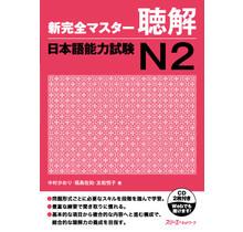 3A Corporation - NEW KANZEN MASTER JLPT N2 CHOKAI W/ 2CDS