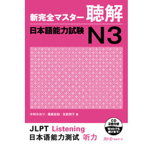 3A Corporation - NEW KANZEN MASTER CHOKAI N3 W/ CDS