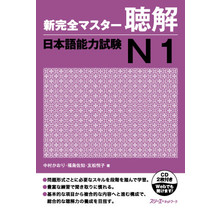 3A Corporation - NEW KANZEN MASTER JLPT N1 CHOKAI W/ 2CDS