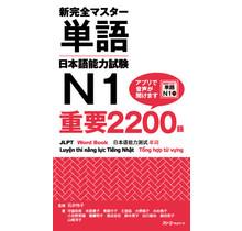 3A Corporation - NEW KANZEN MASTER JLPT N1 TANGO WORD BOOK 2200