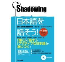 KUROSHIO - SHADOWING : INTERMEDIATE TO ADVANCED LEVEL W/CDS