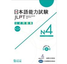 BONJINSHA - JLPT KOSHIKI MONDAISHU N4 W/CD VOL.2