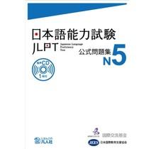 BONJINSHA - JLPT KOSHIKI MONDAISHU N5 W/CD