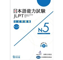 BONJINSHA - JLPT KOSHIKI MONDAISHU N5 W/CD VOL.2
