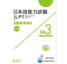 BONJINSHA - JLPT KOSHIKI MONDAISHU N3 W/CD VOL.2