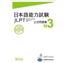 BONJINSHA - JLPT KOSHIKI MONDAISHU N3 W/CD