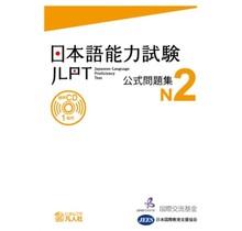 BONJINSHA - JLPT KOSHIKI MONDAISHU N2 W/CD