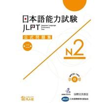 BONJINSHA - JLPT KOSHIKI MONDAISHU N2 W/CD VOL.2