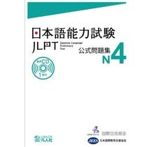 BONJINSHA - JLPT KOSHIKI MONDAISHU N4 W/CD
