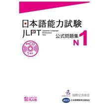 BONJINSHA - JLPT KOSHIKI MONDAISHU N1 W/CD