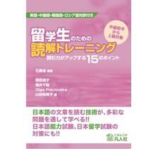 BONJINSHA - RYUGAKUSEI NO TAME NO DOKKAI TRAINING