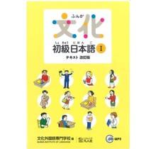 BONJINSHA - BUNKA SHOKYU NIHONGO [REV.] VOL. 1 TEXTBOOK W/CD