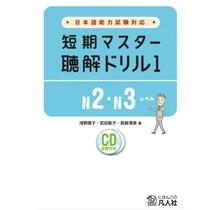 BONJINSHA - JLPT TANKI MASTER CHOKAI DRILL 1 (N2/N3 LEVEL)