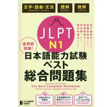 THE BEST COMPLETE WORKBOOK FOR THE JLPT N1