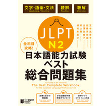 THE BEST COMPLETE WORKBOOK FOR THE JLPT N2
