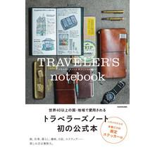Traveler's Notebook Official Guidebook