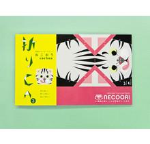 ORICA 3 - ORIGAMI CARD BOOK - NECO ORIGAMI