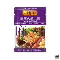 Lee Kum Kee Soup Base for Sichuan Hot & Spicy 70g