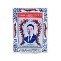 HaTakabb Yaa om 5 ta kabb medicine 4g - Anti-Cough Pill (Herbal Medicine)