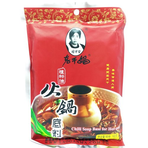 Laoganma Chilli Soup Base for Hot Pot 160g