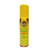 Mor Riean Yellow Oil 20cc น้ำมันเหลือง