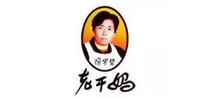Lao Gan Ma