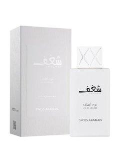 Swiss Arabian SHAGHAF OUD ABYAD Eau de Perfume 75ml